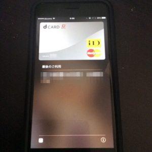 iPhone7プラスでアップルペイ
