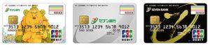 セブン銀行カード
