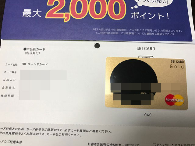 SBIゴールドカード書類