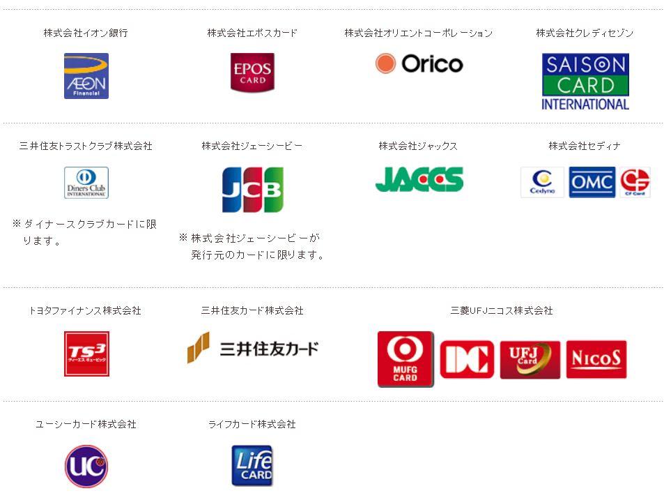 CICの開示で使えるクレジットカード