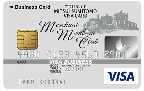 マーチャントメンバーカード