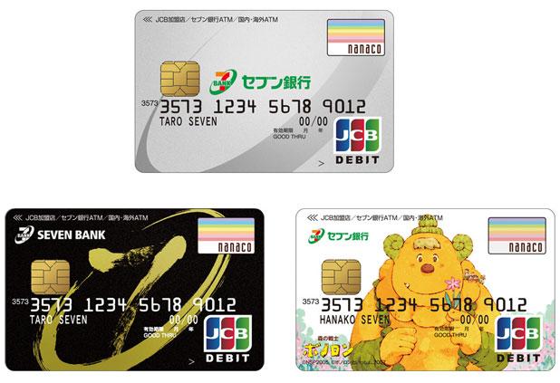 セブン銀行デビットカード盤面