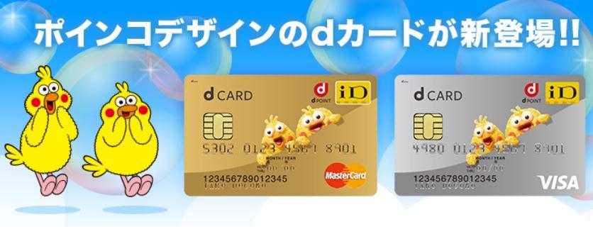 dカード情報