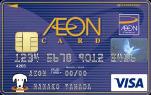 WAON一体型カード画像