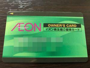 イオンオーナーズカード画像