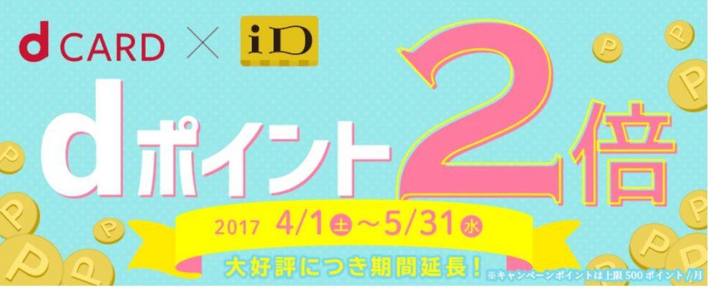 iD2倍キャンペーン