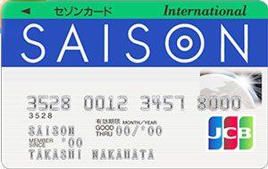 セゾンカードインターナショナルカード