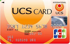 UCSカード画像2