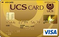 UCSゴールドカード画像