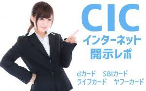 CIC開示レポートイメージ画像
