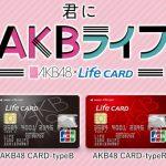 AKB48 CARDイメージ