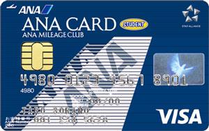学生カード