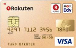 楽天ゴールドカード画面