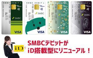 SMBCデビットカードにiD搭載画像