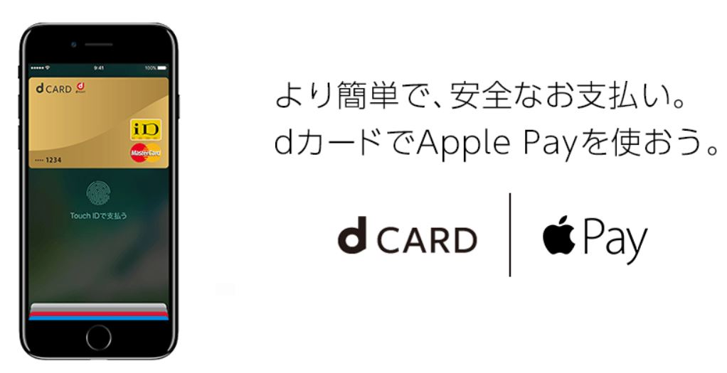 dカードアップルペイ