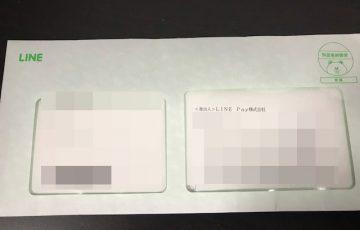 ラインペイカード封筒