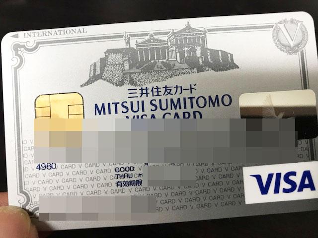 三井住友 visa