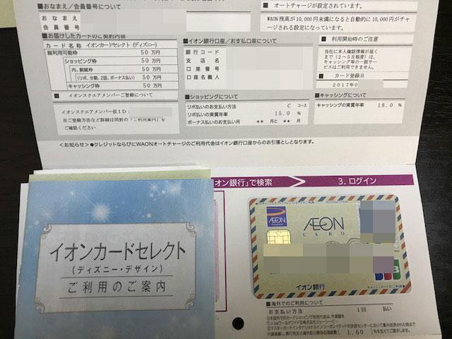 イオンカード 審査