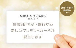ミライノカードイメージ画像