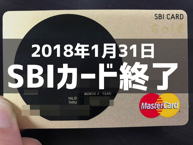 SBIカード終了の画像