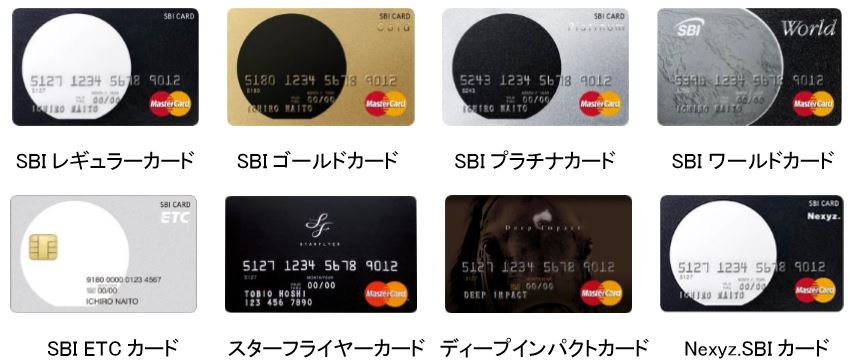 SBIカード一覧