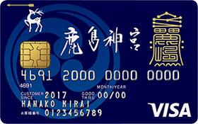 鹿島神宮カード券面