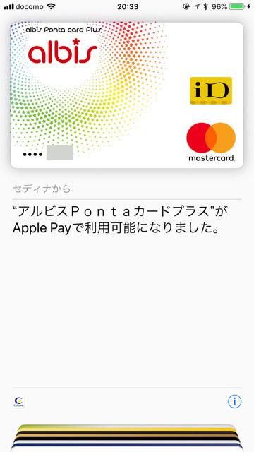 アップルペイ画面