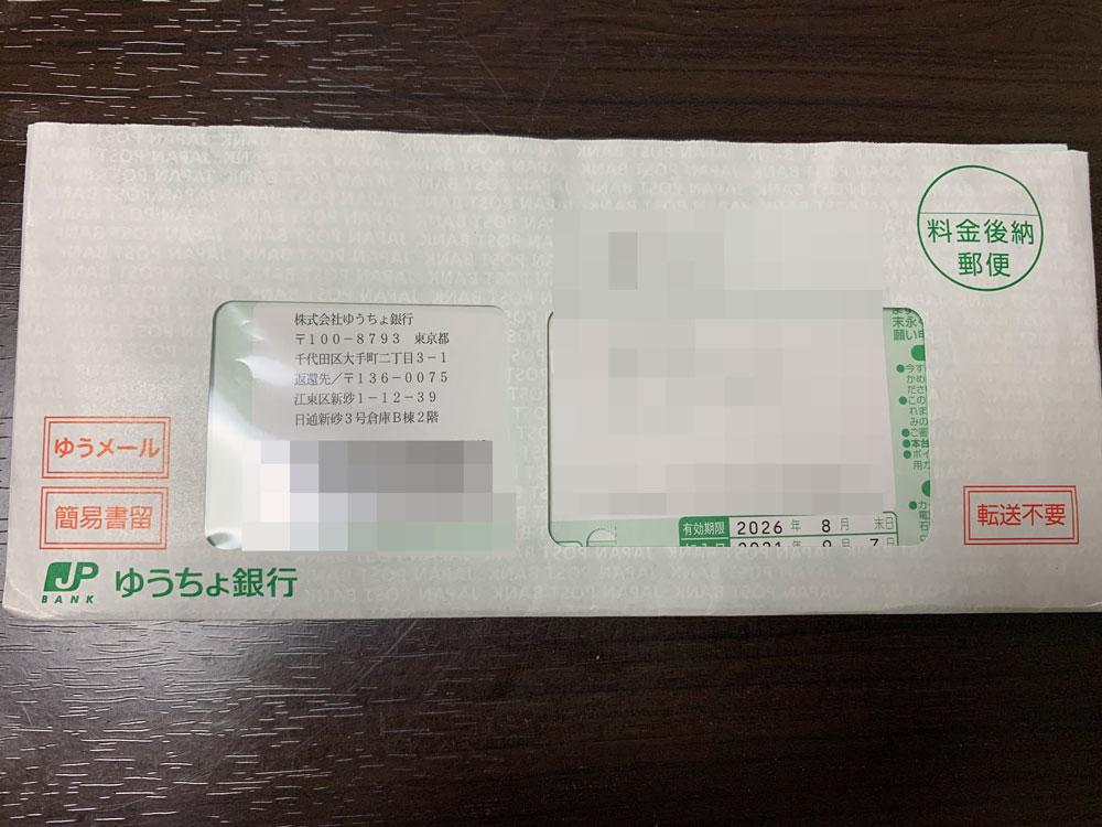ゆうちょ銀行封書